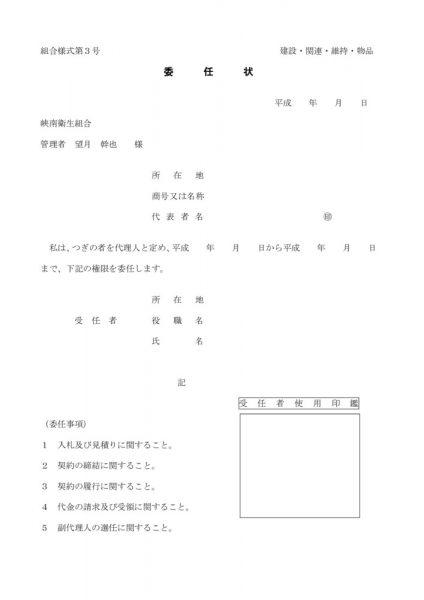 ③委任状(様式3)のサムネイル