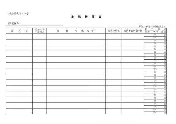 ⑩業務経歴書(様式10)のサムネイル