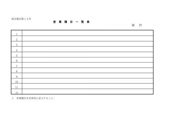 ⑬営業種目一覧(維持)(様式13)のサムネイル
