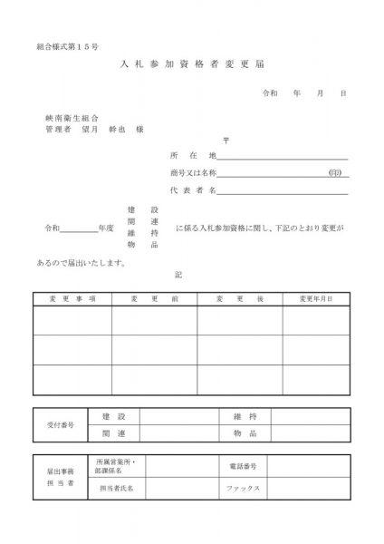 ⑮入札参加資格変更申請(様式15)のサムネイル