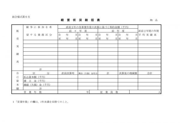 ⑥経営状況総括表(様式6)のサムネイル
