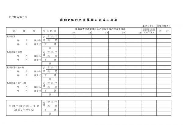 ⑦直前2年の各決算期の完成工事高(様式7)のサムネイル