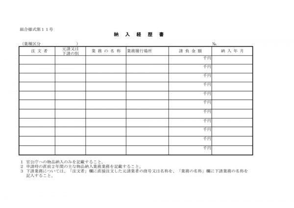 ⑪納入経歴書(様式11)のサムネイル