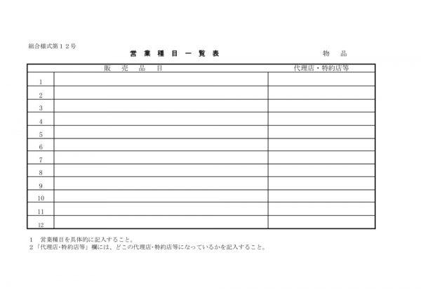 ⑫営業種目一覧(物品)(様式12)のサムネイル