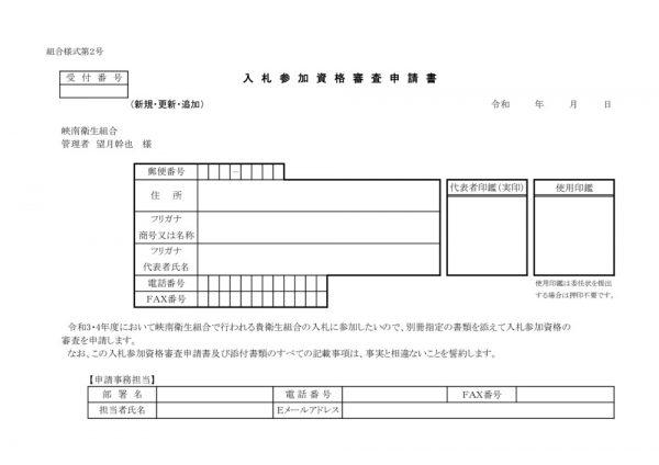 ②入札参加資格審査申請書(様式2)のサムネイル