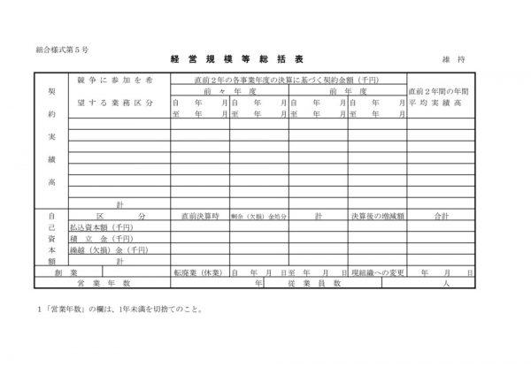 ⑤経営規模等総括表(様式5)のサムネイル