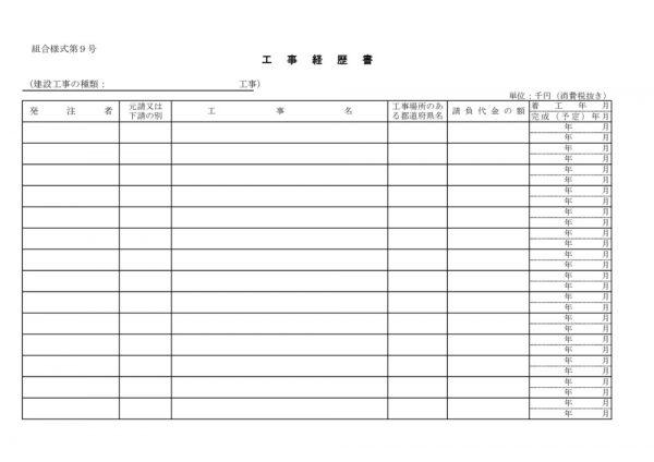 ⑨工事経歴書(様式9)のサムネイル