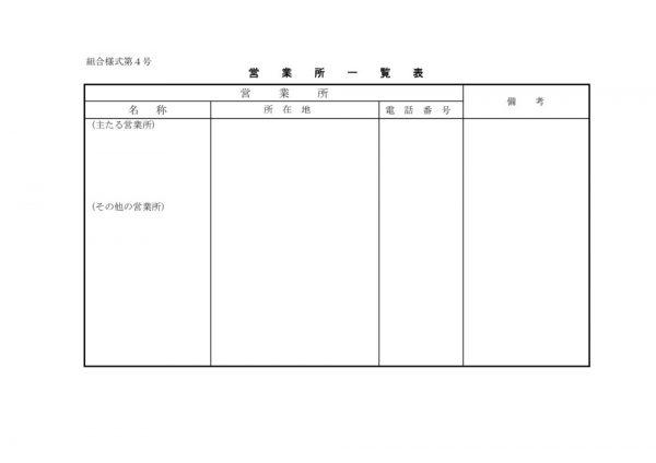 ④営業所一覧表(様式4)のサムネイル